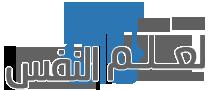 المجلة العربية لعلم النفس
