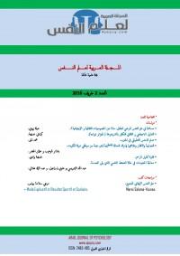 Ajopsy 2 Cover